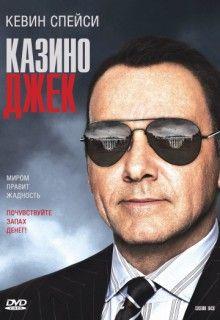 На «kinosklad-komedii» бесплатно Казино Рояль () смотрите в онлайне с хорошим качеством HD , и отличной озвучкой на русском языке.