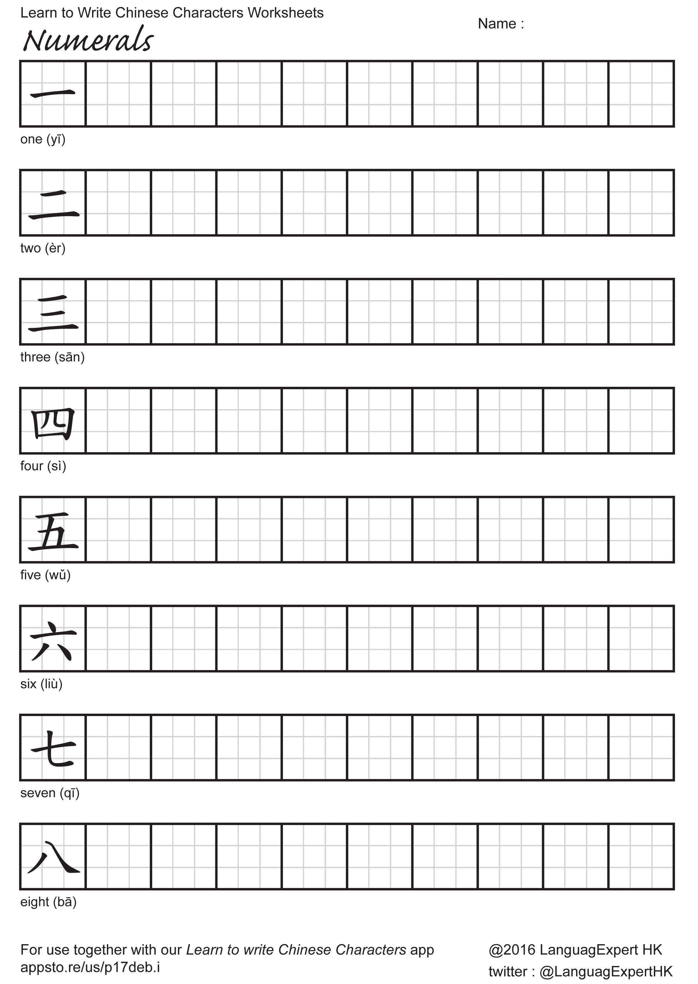 Learn to Write Chinese Characters Worksheets – Chinese Worksheets