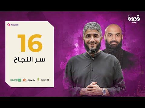 ح 16 برنامج قدوة سر النجاح فهد الكندري رمضان ١٤٤١هـ Youtube Incoming Call Screenshot Incoming Call Movie Posters