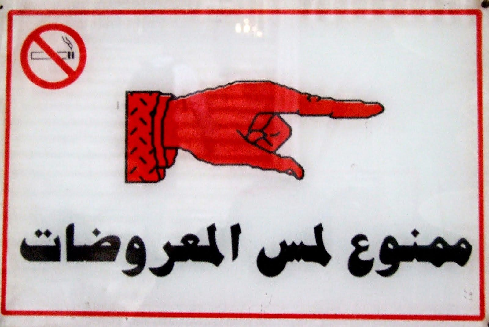 Usarabicstudent Signs In Egypt Egypt Signs