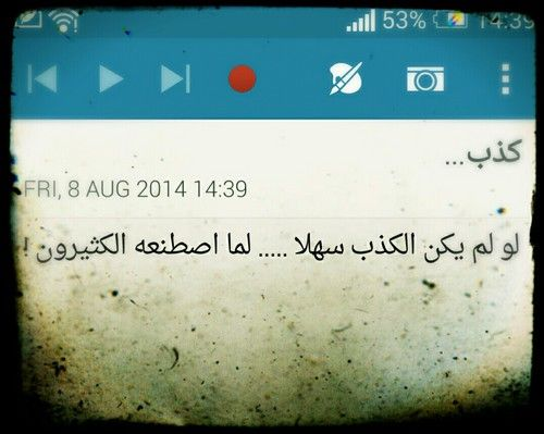صور مضحكة صور اطفال صور و حكم موقع صور Arabic Quotes Words Love Quotes Arabic Words