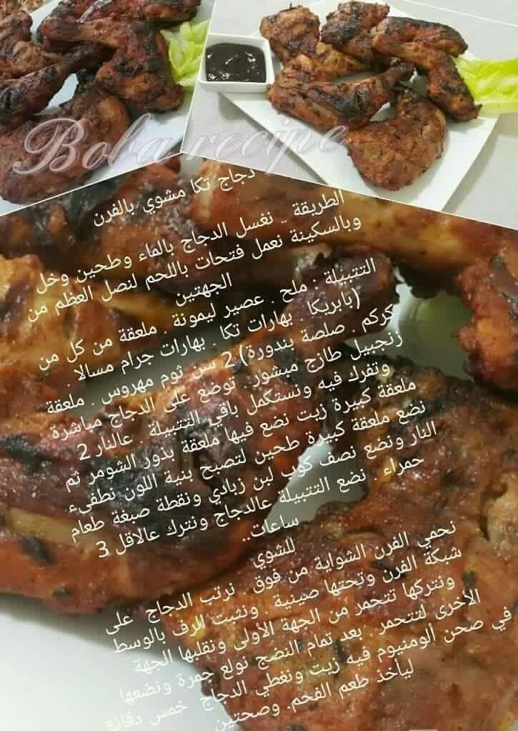 دجاج تكا مشوي بالفرن Food Receipes Food And Drink Arabic Food