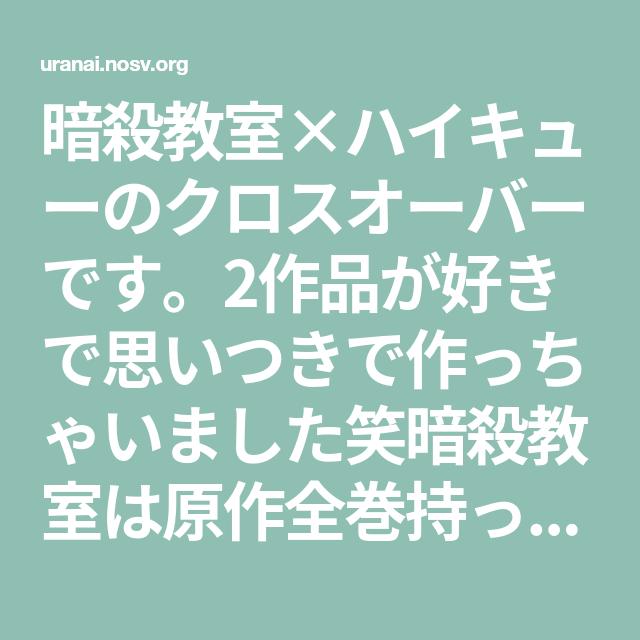 主 小説 暗殺 男 夢 教室
