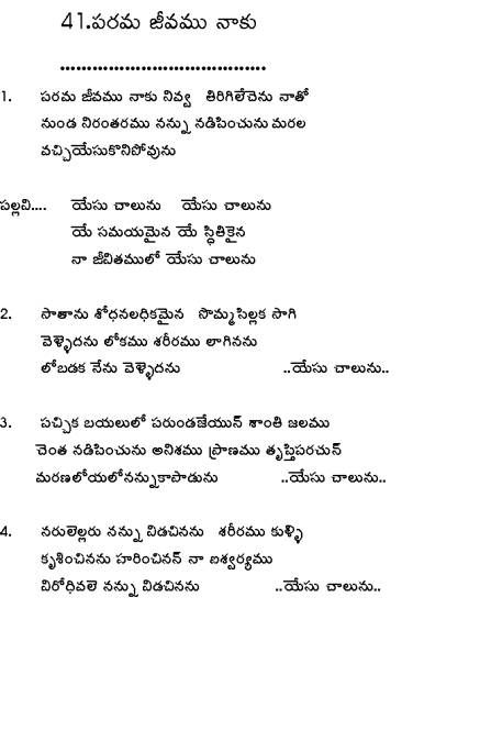 Lyrics Of Telugu Christian Songs Telugu Christian Songs United Evangelical Christian Fellowship Christian Songs Christian Song Lyrics Worship Songs Lyrics