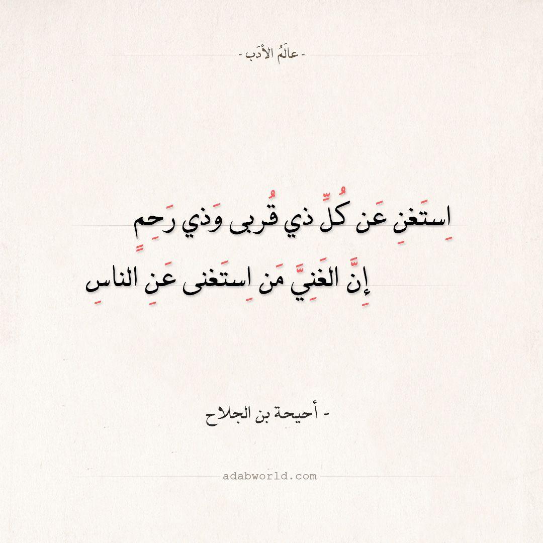 شعر أحيحة بن الجلاح استغن عن كل ذي قربى وذي رحم عالم الأدب Words Quotes Arabic Poetry