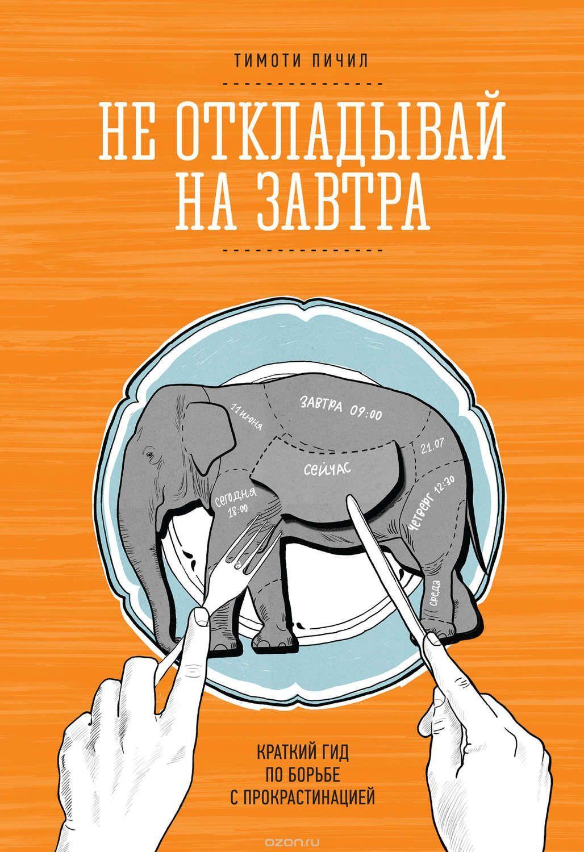 Скачать книги саморазвитие в формате fb2 бесплатно