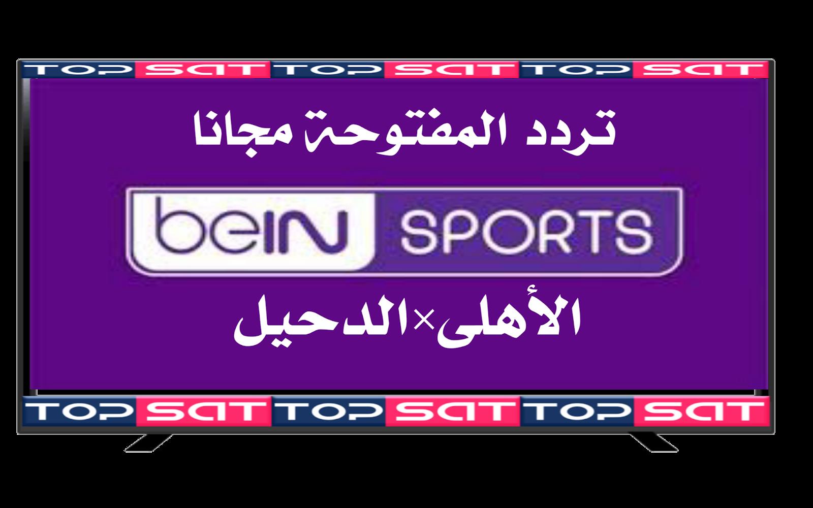 إليكم قناة بي إن سبورت المفتوحة التى أعلنت عن نقل مباراة الأهلى الدحيل المقامة فى قطر فى افتتاح كأس العالم للأندية 2021 مع اقتراب موعد In 2021 Bein Sports Sports