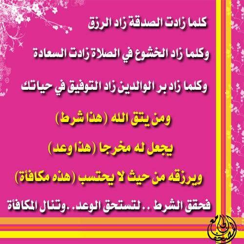 Desertrose الصدقة والصلاة وبر الوالدين وتقوى الله Islamic Quotes Quotes Periodic Table