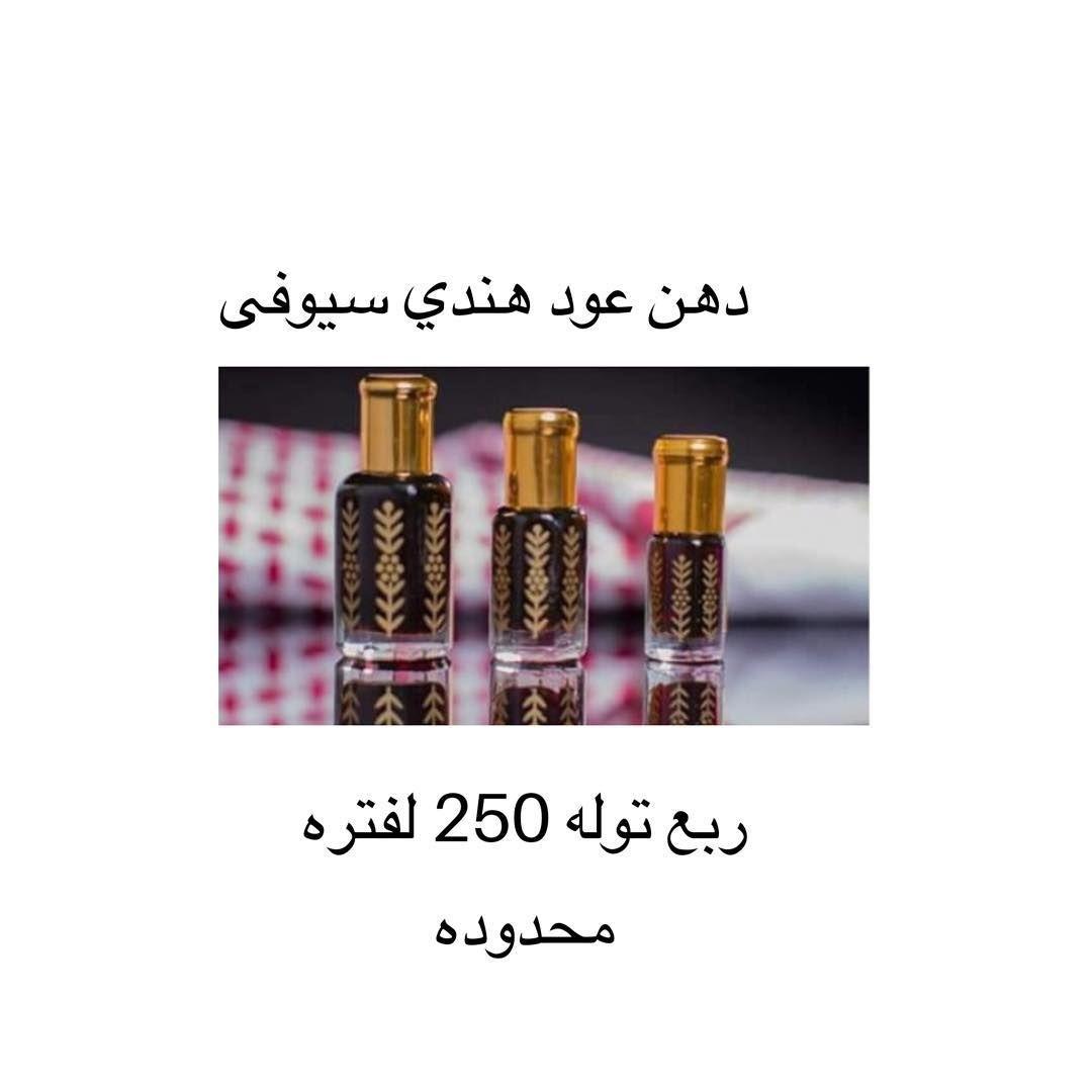 اكثر من 500من العملاء استفادو بالخصم سارع الان بالشراء متجرنا Elsafwah Com الاحساء الان عطورات Per Women Perfume Fragrances Perfume Book Perfume