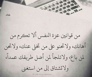 كبرياء Quotes Words Arabic Quotes