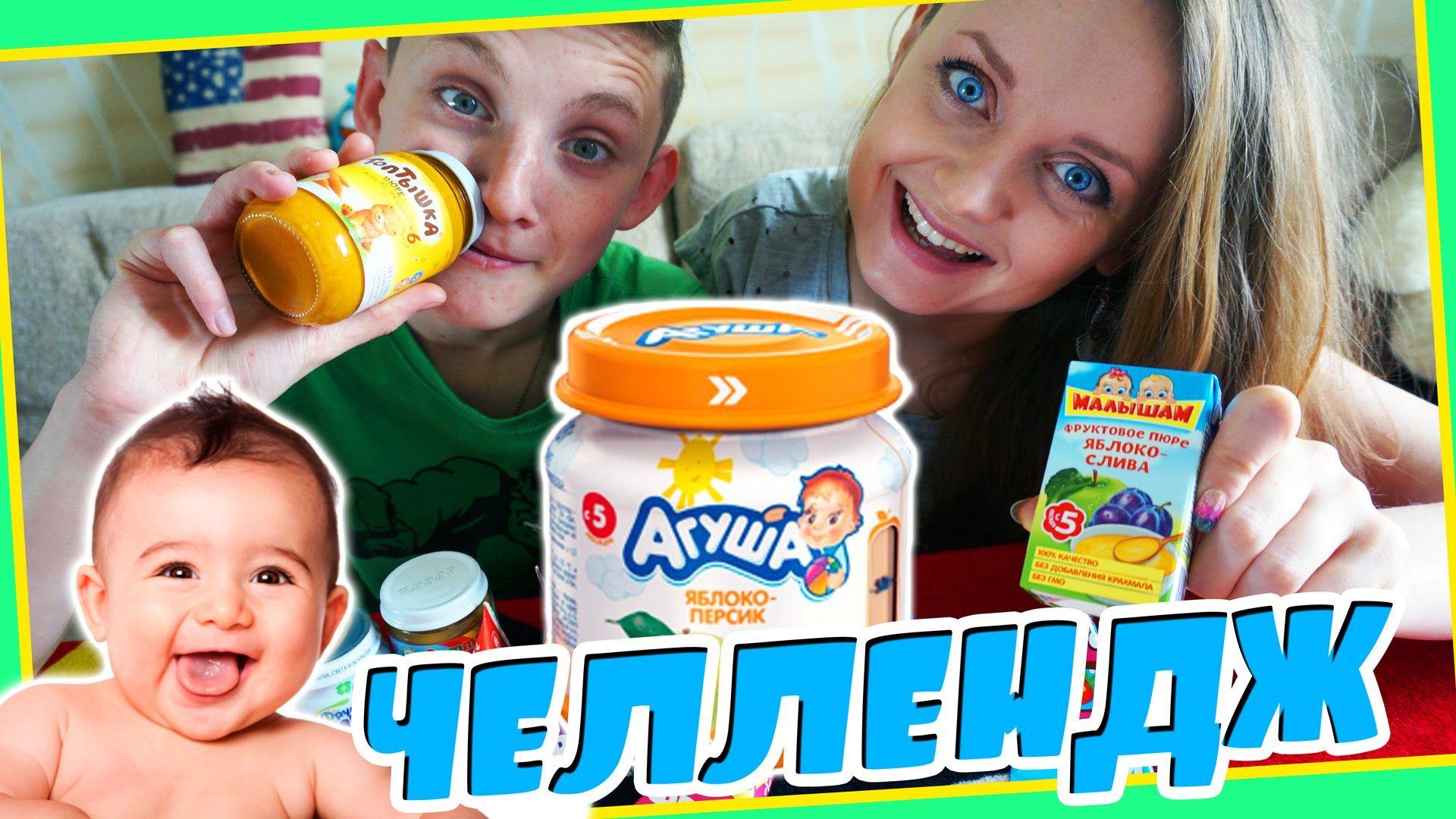 Baby Food Challenge Detskoe Pitanie Chellendzh Vyzov Prinyat Chelendzh Pyure Youtube Enjoyment Cuba