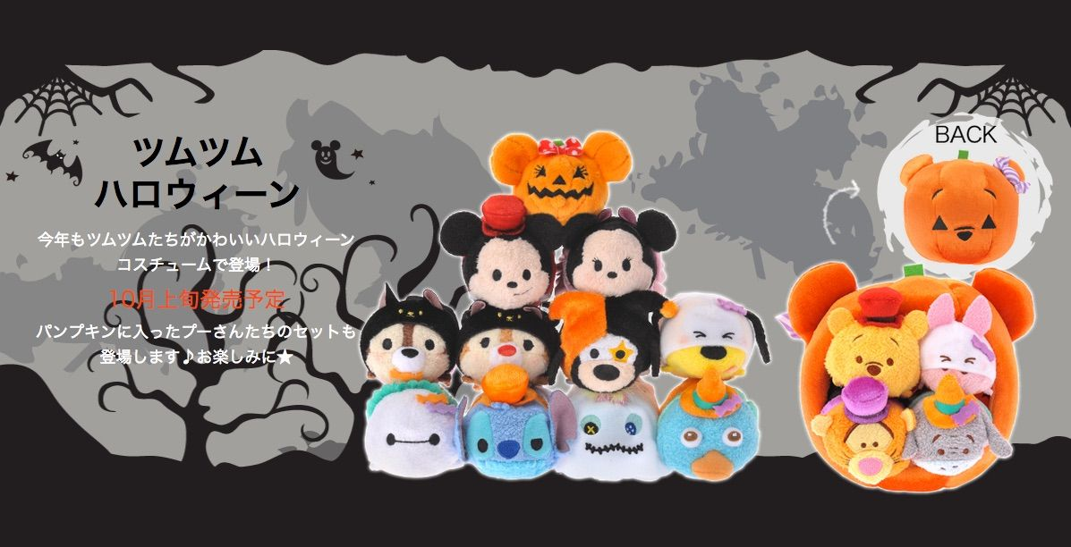 2016 Halloween Tsum Tsum collection coming to Japan early October!
