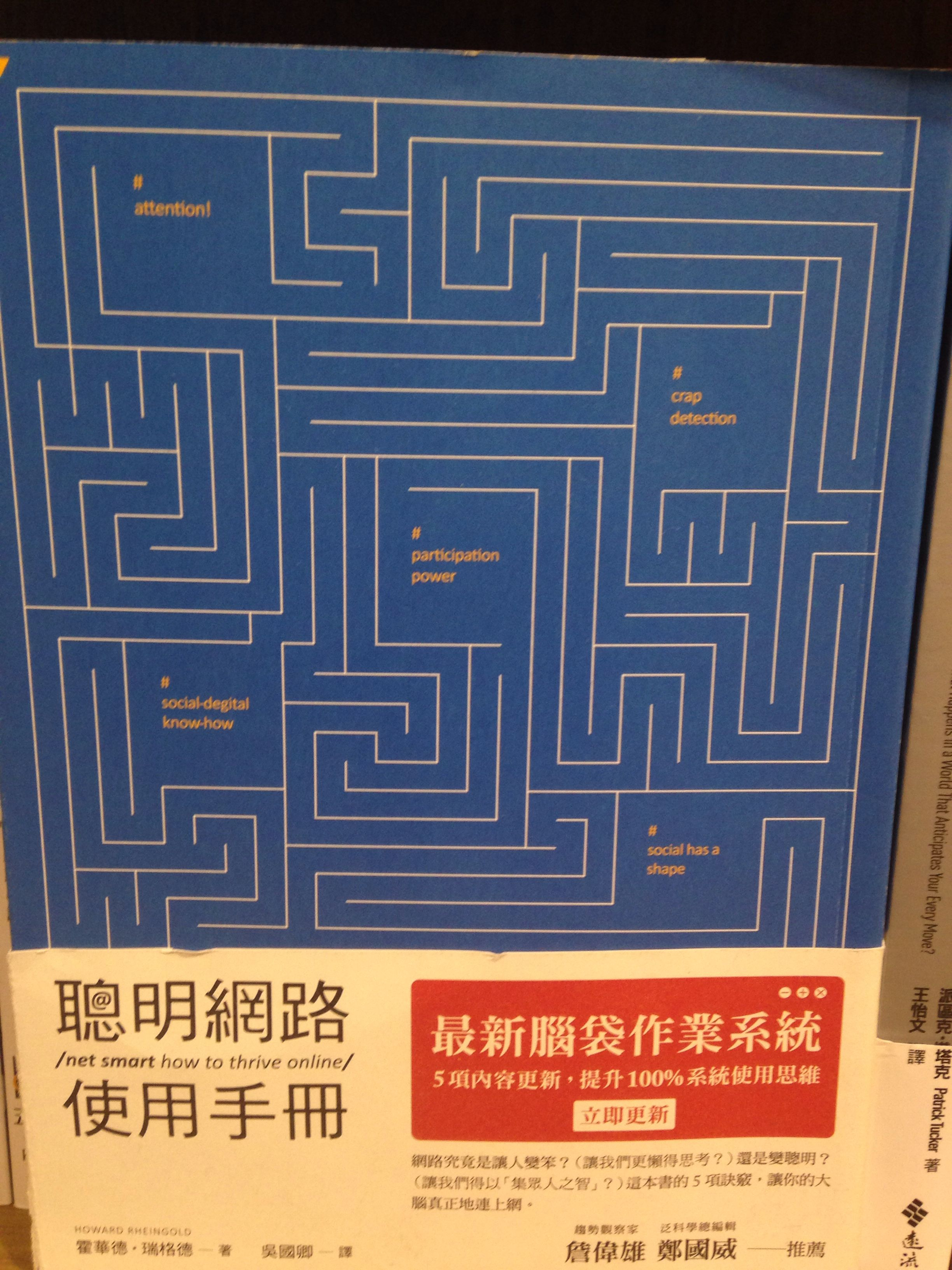 Book cover- maze design