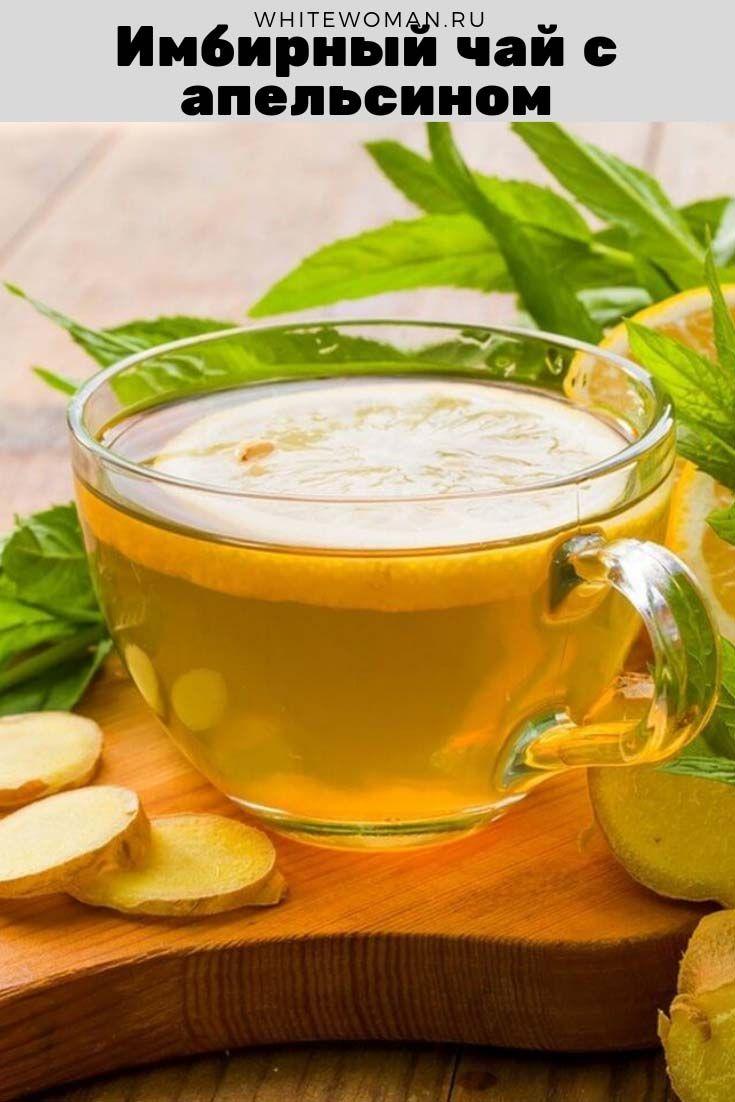 имбирный чай с апельсином и лимоном