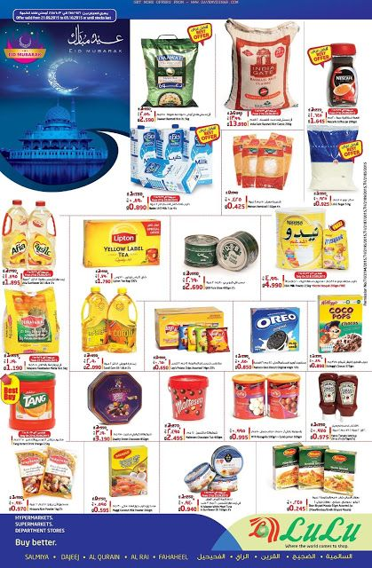 Views: LULU HYPERMARKET kuwait - Eid Special Offers | Supermarkets