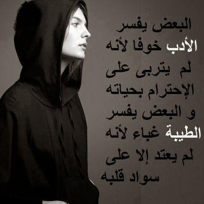 صور بنات مكتوب عليها كلمات للفيس بوك Quotes Arabic Quotes Words