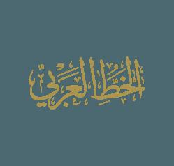 الخط العربي وأنواعه اللغة العربية Calligraphy Arabic Calligraphy Arabic