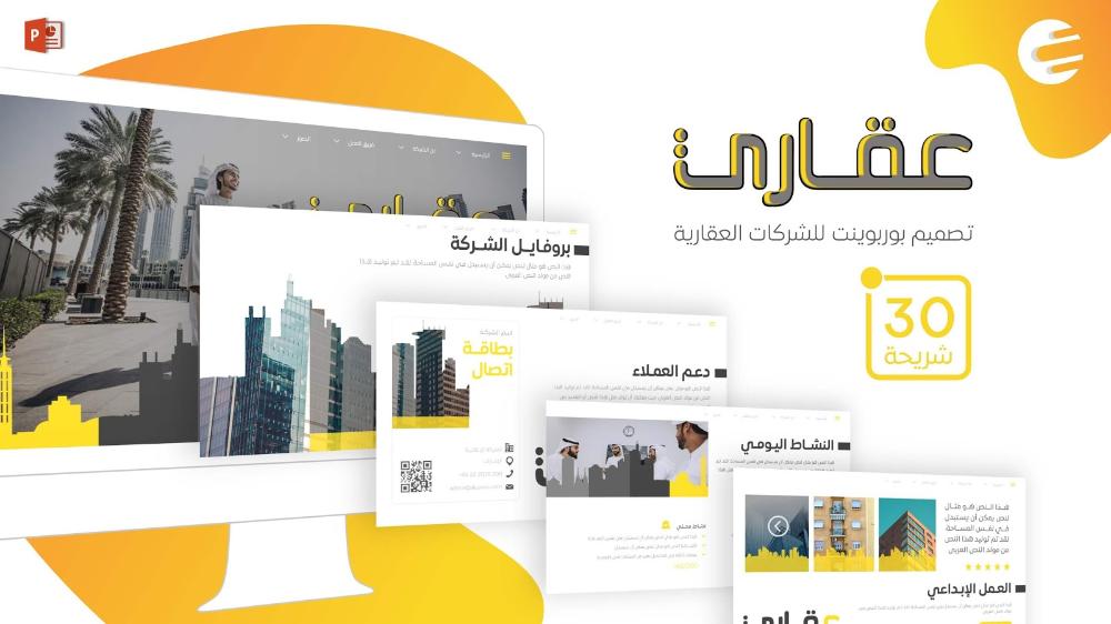 عقاري قالب بوربوينت عربي جاهز لعمل بروفايل الشركات العقارية Page Borders Design Free Resume Template Word Border Design
