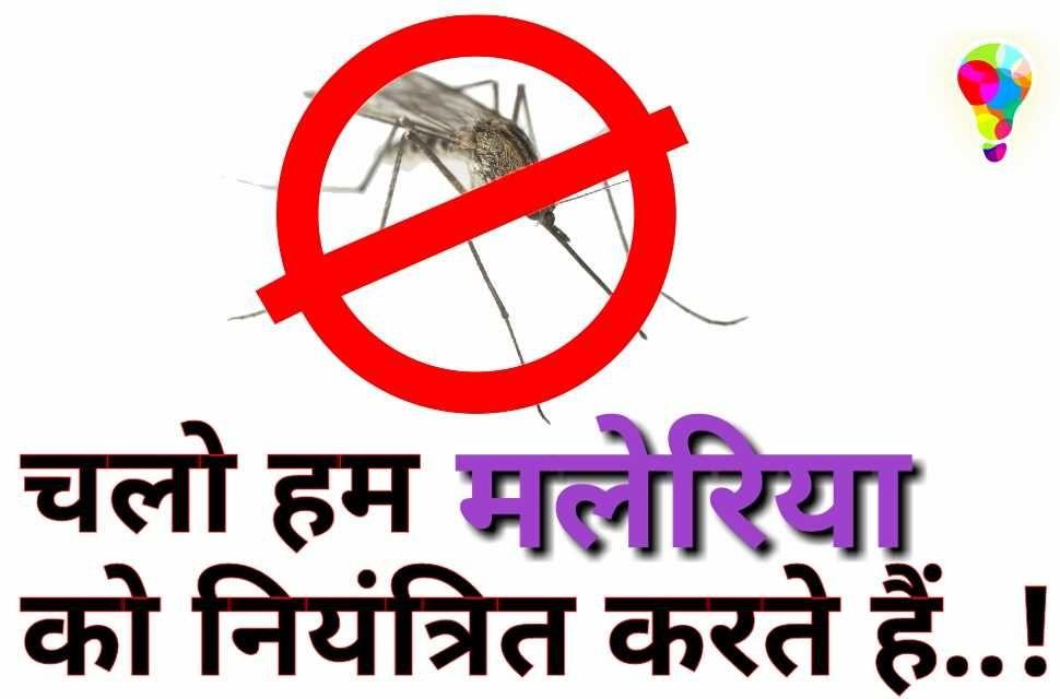 मलेरिया #malaria #Slogansinhindi #Slogansonmalaria