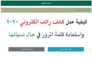 كيفية عمل كشف راتب الكتروني 2020 واستعادة كلمة المرور في حال نسيانها Arabic Calligraphy