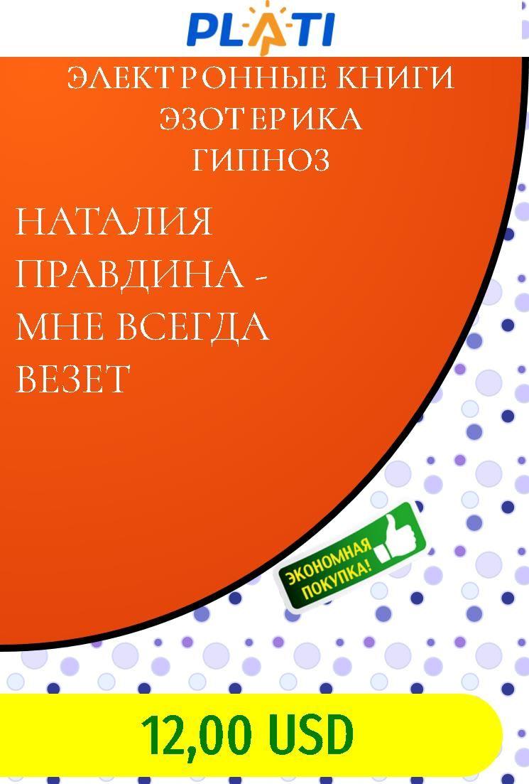 Наталья правдина книга мне всегда везет скачать