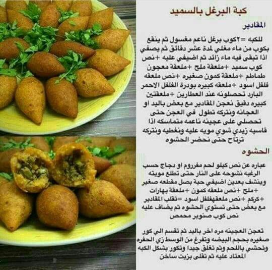 كبة برغل Tunisian Food Recipes Syrian Food