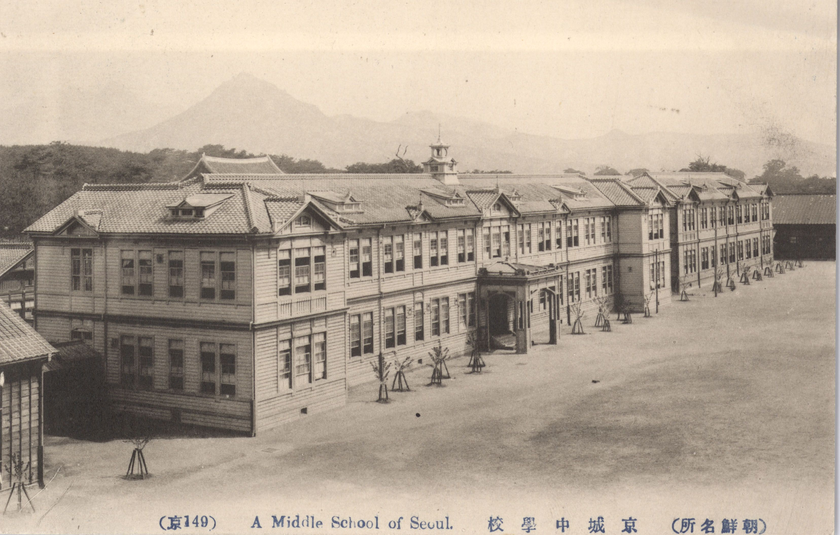 Keijo Seoul Middle School Circa With Images