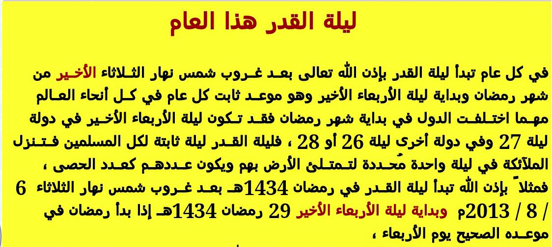 في كل عام تبدأ ليلة القدر بعد غروب شمس نهار الثلاثاء الأخير من شهر رمضان وبداية ليلة الأربعاء الأخير وهو موعد ثابت كل عام في كل أنحاء Arabic Quotes Quotes Math