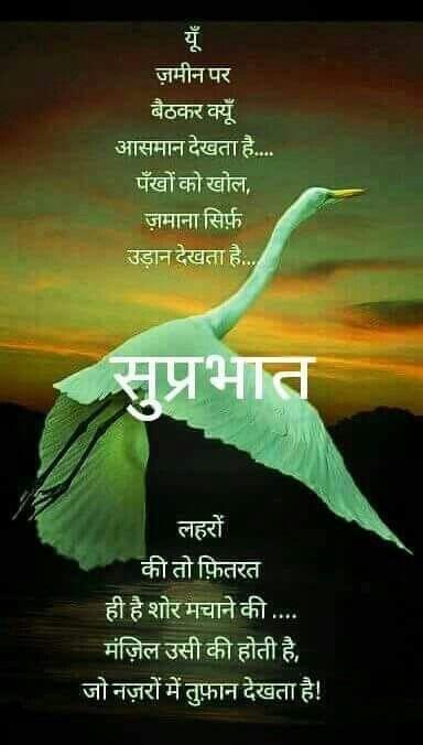सपरभत Suprabhat Morning Prayer Quotes Morning Quotes