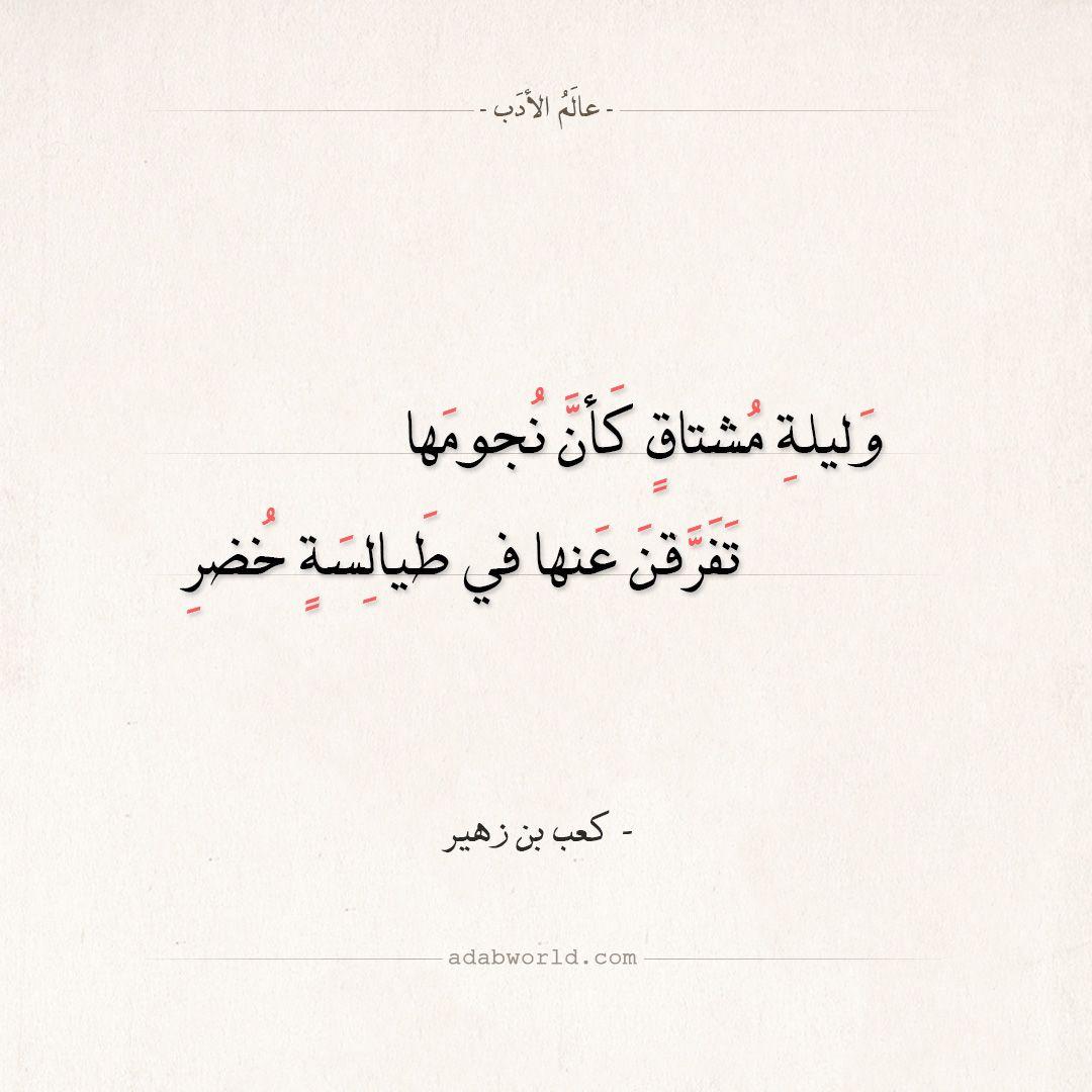 شعر كعب بن زهير وليلة مشتاق كأن نجومها عالم الأدب Arabic Calligraphy Calligraphy Math