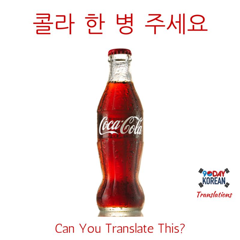 "Can you translate this Korean expression? ""콜라 한 병 주세요"" #speak_korean #study_korean #learn_korean"