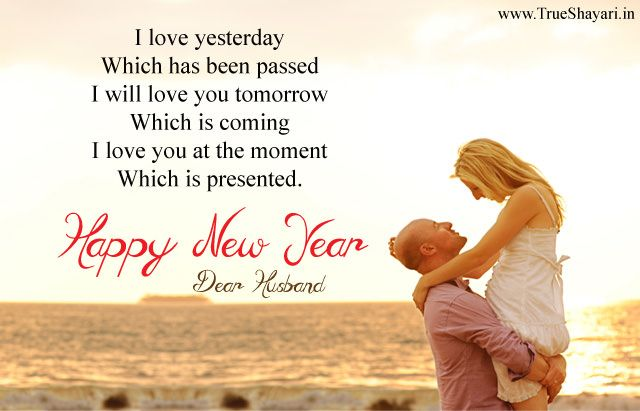 Happy New Year Wishes for Husband 2020 Messages Quotes ...