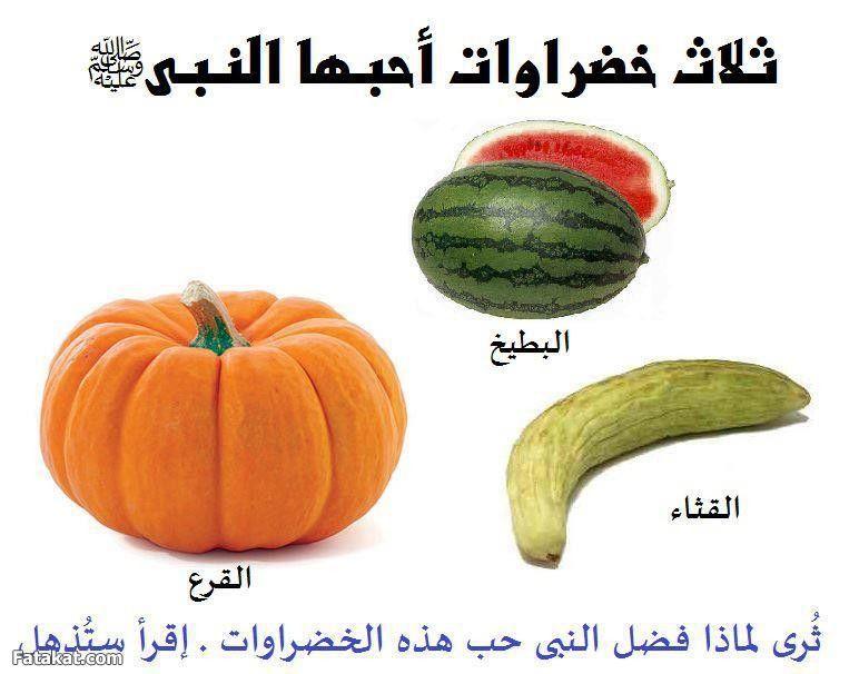 الدباء Recherche Google Watermelon Pumpkin Vegetables