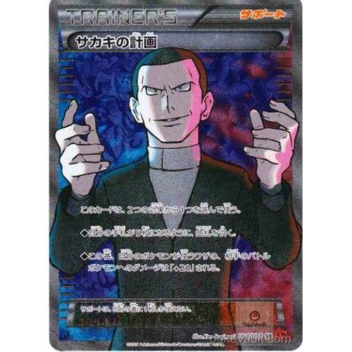 Pokemon 2015 XY#8 Red Flash Giovanni's Plan Super Rare Holofoil Card #064/059