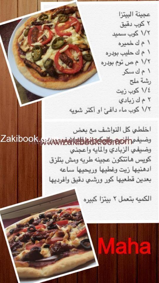عجينة البيتزا Cooking Recipes Food And Drink Arabic Food