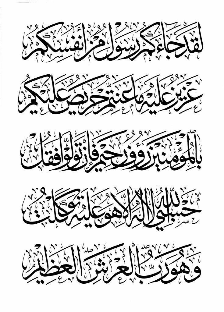 Ide oleh اشئهی pada خط منبت Seni kaligrafi, Kaligrafi