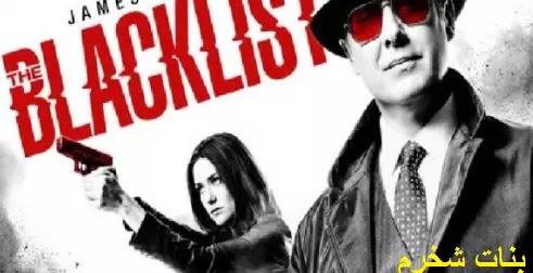 قصة مسلسل Blacklist كاملة بنات شخرم