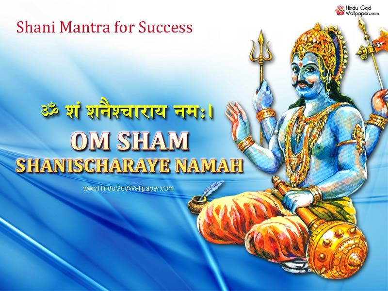 Shani Mantra For Success Vedic Mantras Mantras Manifesting Dreams