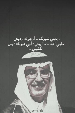 بدر بن عبدالمحسن Love Smile Quotes Arabic Love Quotes Iphone Wallpaper Quotes Love
