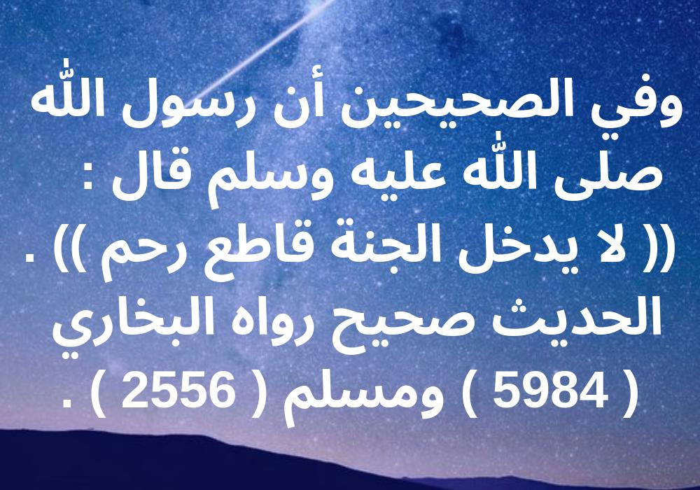 Pin By الدعوة إلى الله On أحديث نبوية شريفة عن صلة الرحم Calligraphy Slg Desserts