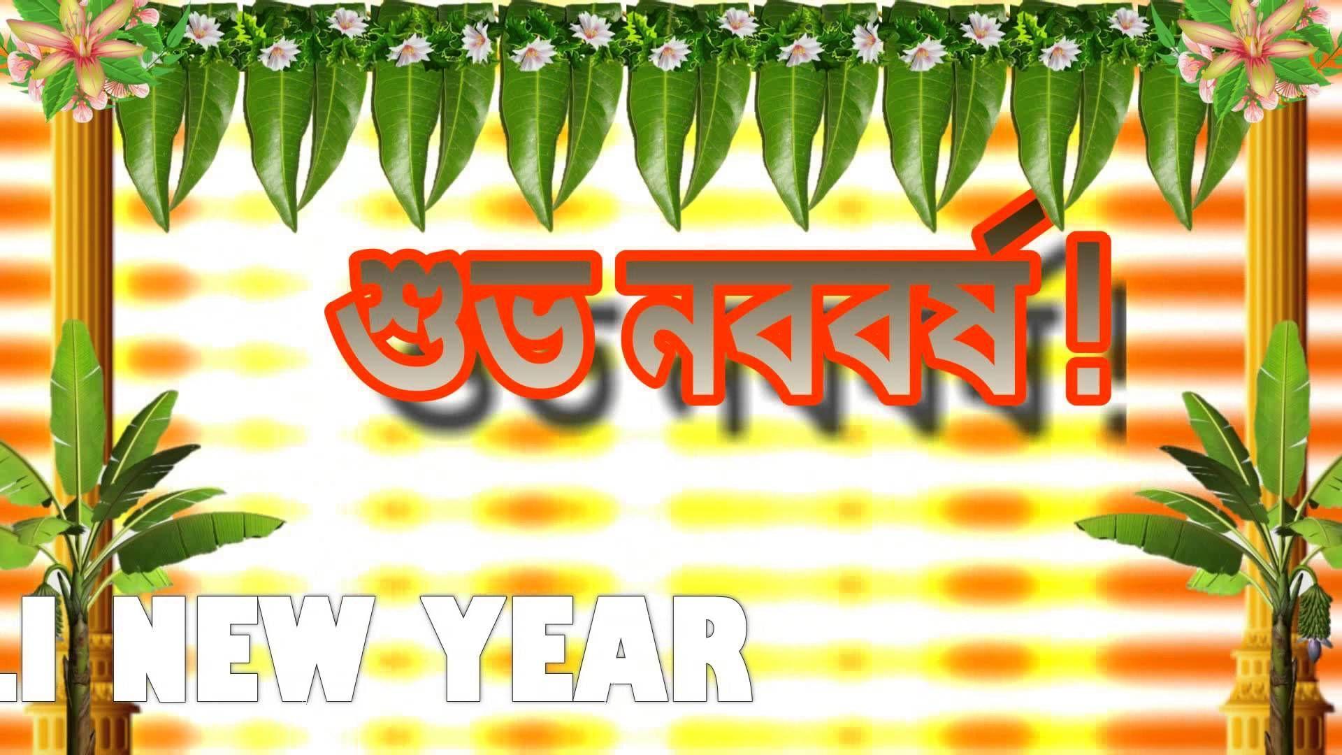 Happy bengali new year 2016 noboborsho poila baisakh greetings happy bengali new year 2016 noboborsho poila baisakh greetings poila m4hsunfo