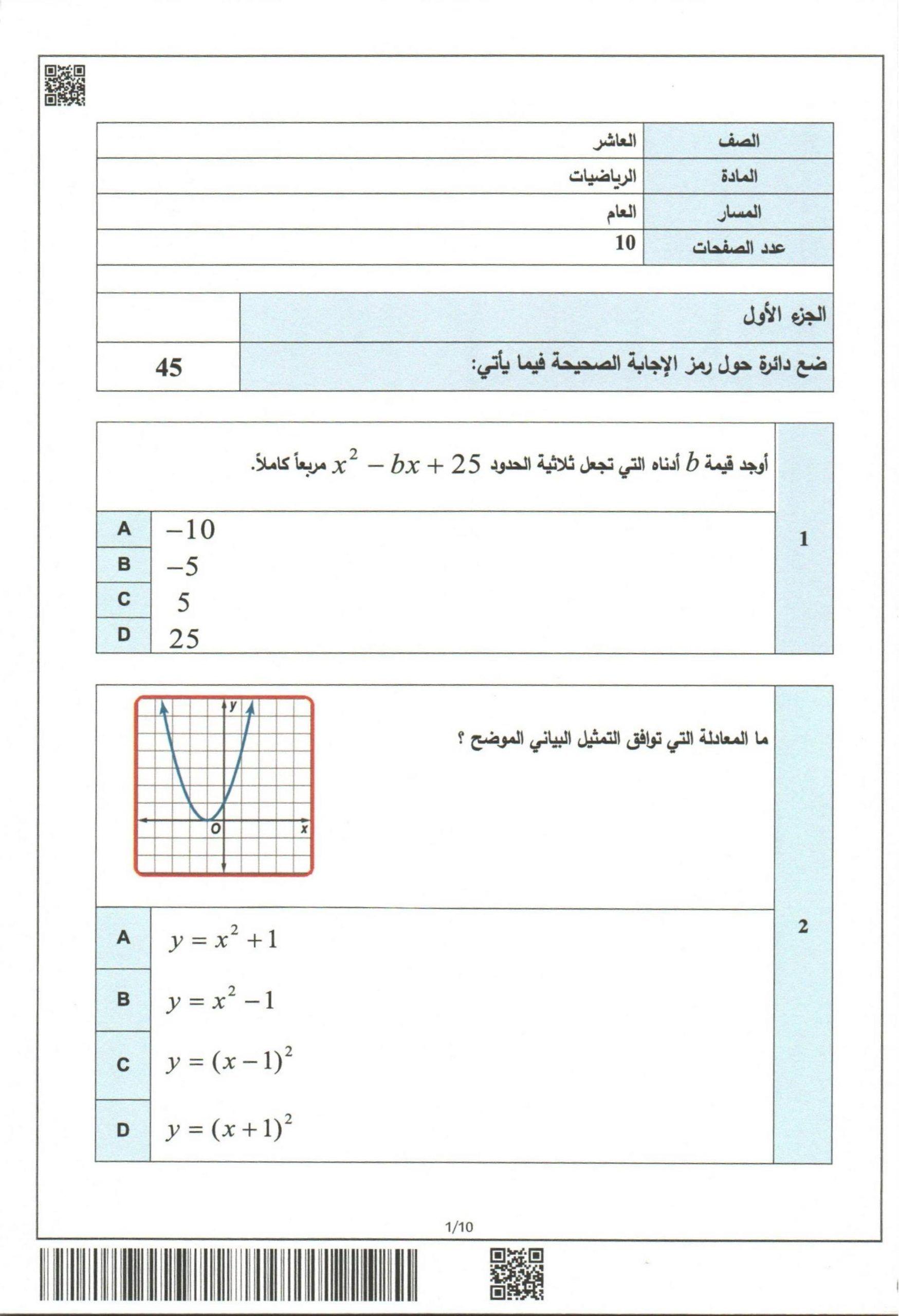 امتحان نهاية الفصل الدراسي الاول 2019 2020 الصف العاشر عام مادة الرياضيات المتكاملة Chart Bar Chart Line Chart