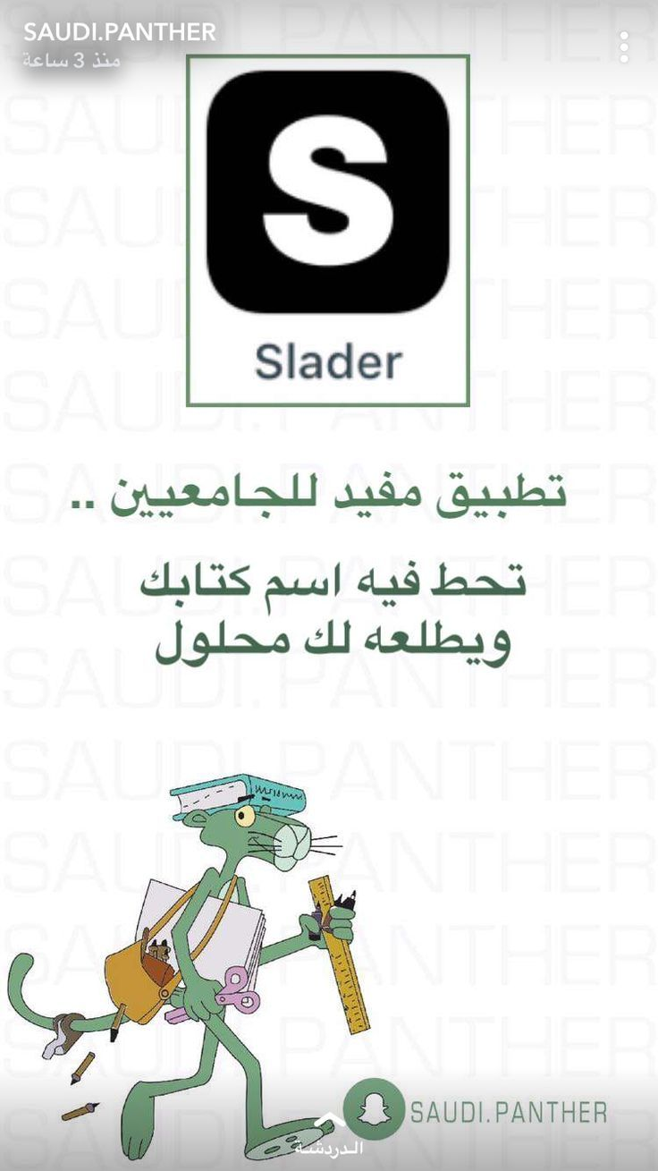 Pin By البندري On تطبيقات Programming Apps Study Apps Learning Websites
