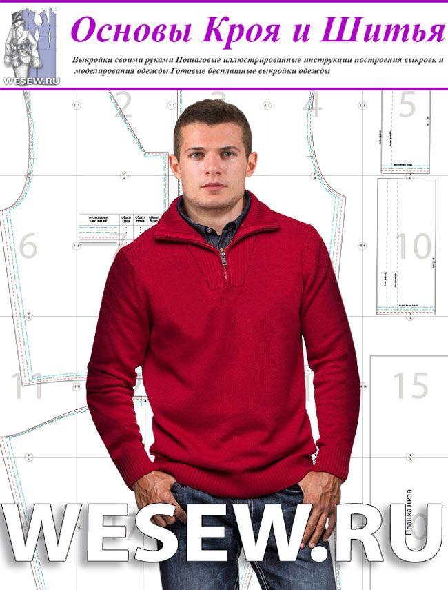 Выкройка в натуральную величину мужской толстовки в четырех размерах готовая для печати на обычном принтере. https://wesew.ru/page/gotovaja-vykrojka-muzhskoj-tolstovki-v-chetyreh-razmerah