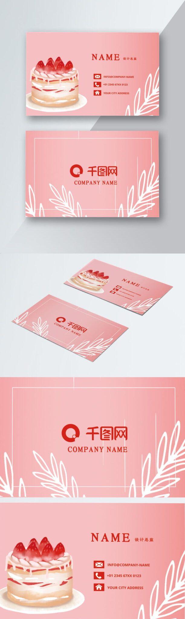 Cake Shop Business Card Baking Business Card Cake Business For Cake Business Free Business Card Templates Cake Business Cards Business Card Template Photoshop