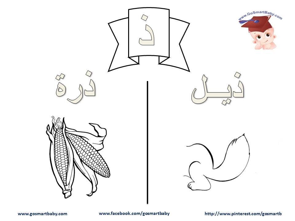 تلوين الحروف العربية حرف الذال ذ Learn Arabic Alphabet Arabic Alphabet Lettering Alphabet
