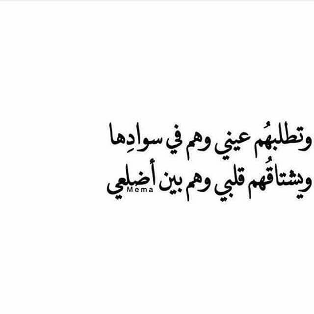 Pin By Alaa Kadasa On اقتباسات بالعربي Love Words Romantic Quotes Words Quotes