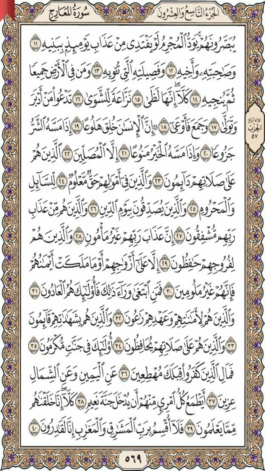 ١١ ٤٠ المعارج Quran Holy Quran Book Quran Book