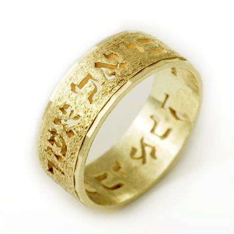 14K Gold Florentine Hebrew Inscription Jewish Wedding Ring