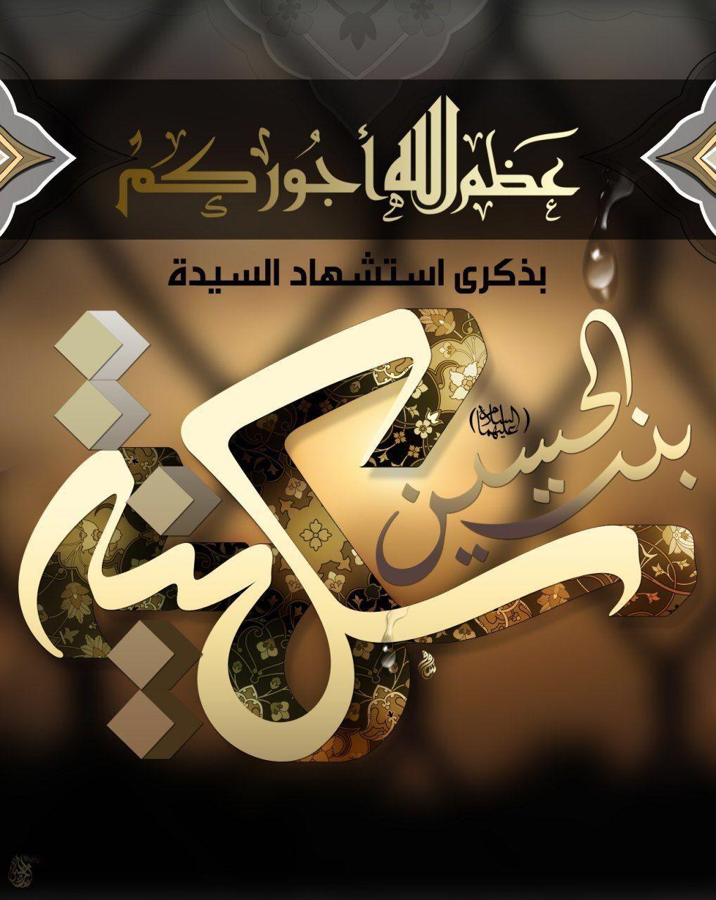 عظم الله أجوركم Battle Of Karbala Symbols Bibi Sakina